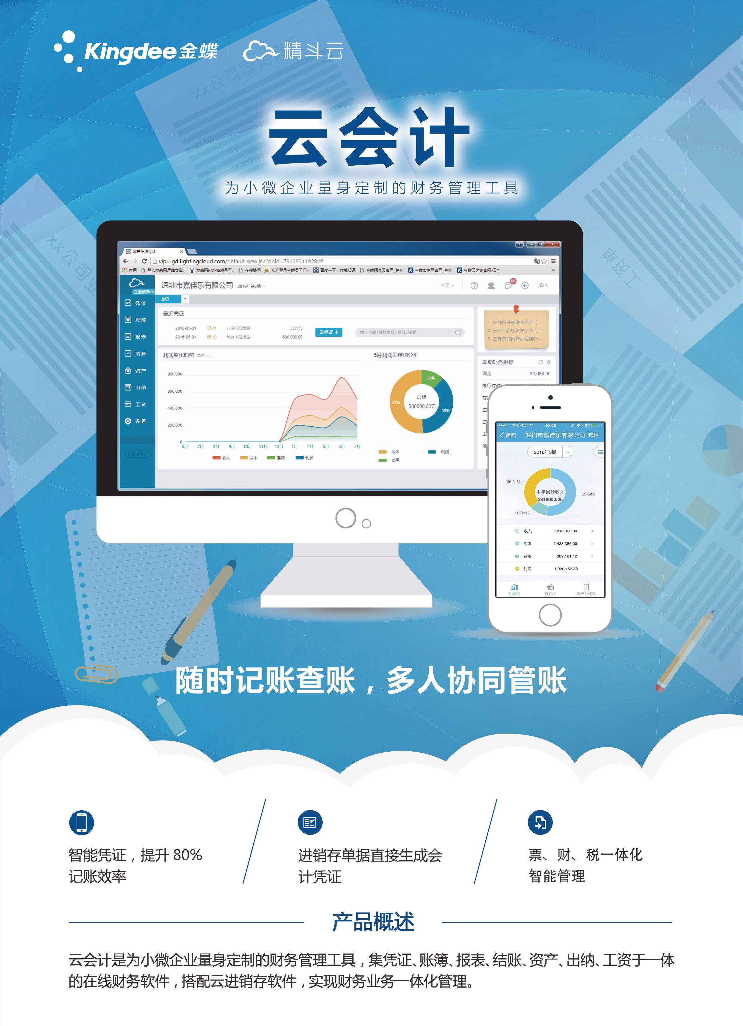 头头娱乐场云会计网络版在线ERP企业版代账电算化电脑财务软件精斗云