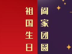 今天,普天同庆,祝大家双节快乐!